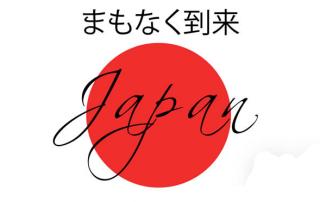 bomapi-tokyo-evidenza